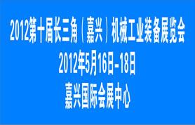 2012年第十届长三角(嘉兴)机械工业装备展览会