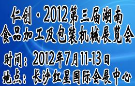 2012第三届湖南食品加工及包装机械展览会