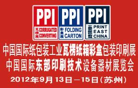 第五届中国国际纸包装工业瓦楞纸箱包装印刷展览会暨高峰论坛