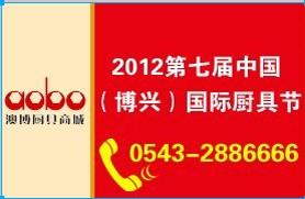 第七届中国(博兴)国际厨具节