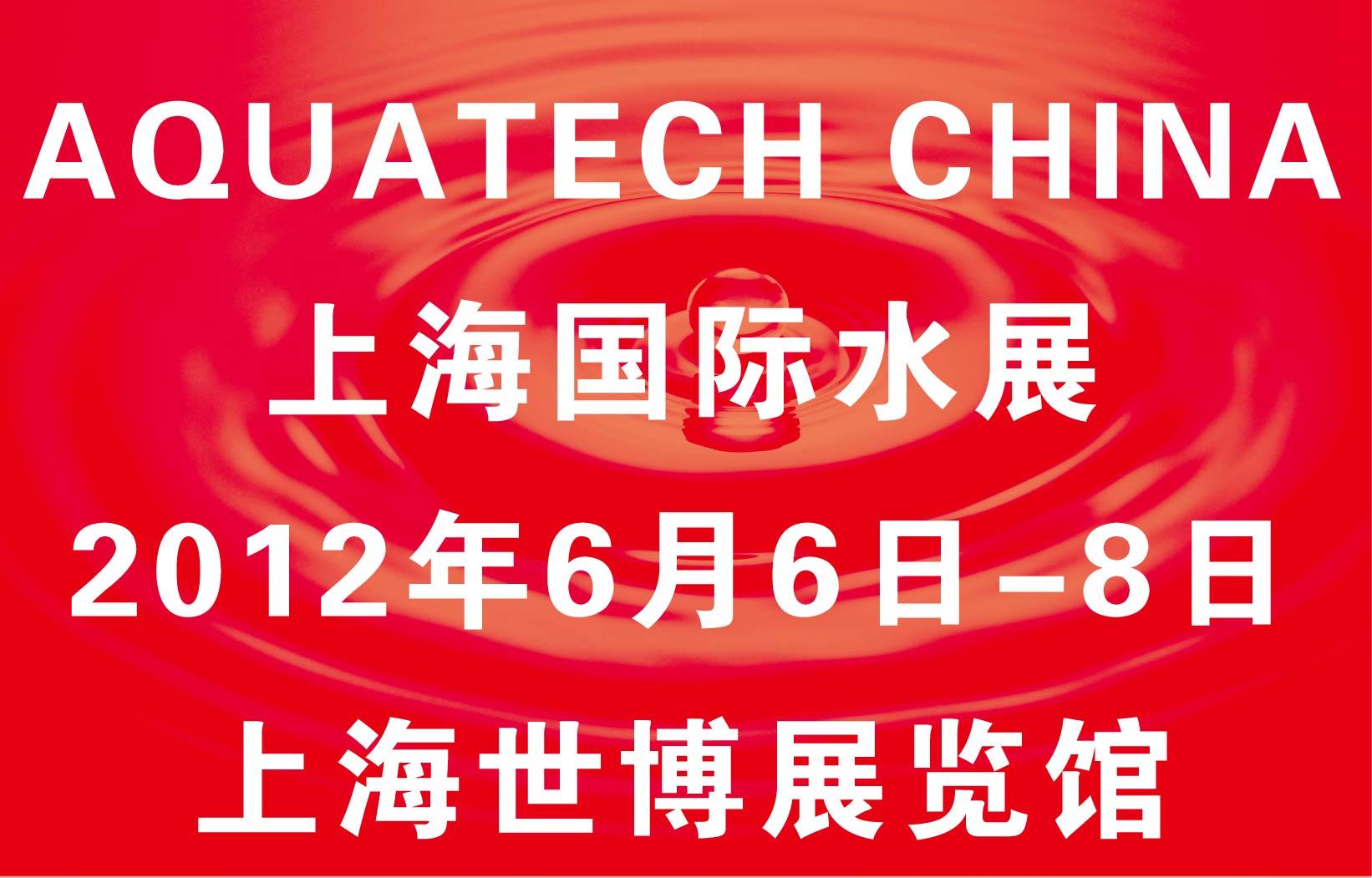2012第五届AQUATECH CHINA上海国际水展