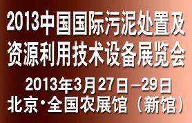 2013年中国国际污泥处置及资源利用技术设备展览会