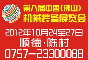 2012第八届中国(佛山)机械装备展览会