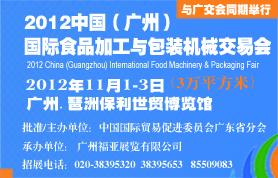 2012年中国(广州)国际食品加工与包装机械交易会