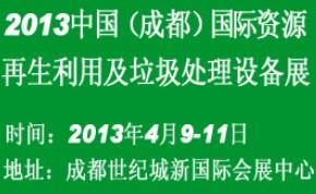 2013年中国(成都)资源再生利用及垃圾处理设备展览会