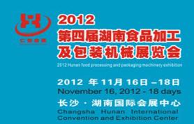 2012年第四届湖南食品加工及包装机械展览会