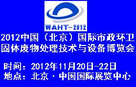 2012中国(北京)国际市政环卫固体废物处理技术与设备博览会