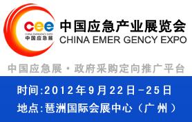 2012中国应急产业展览会