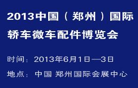 2013年中国(郑州)国际轿车配件微车配件博览会