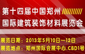 2013年第十四届中国郑州国际建筑装饰材料博览会