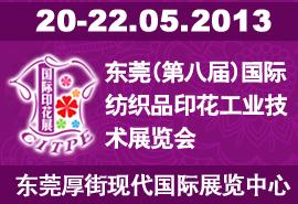 2013(第八届)国际纺织品印花工业技术展览会