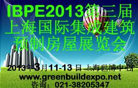 2013年第三届上海绿色集成建筑预制房屋展览会暨论坛
