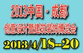 2013年中国•成都创意设计暨建筑装饰博览会