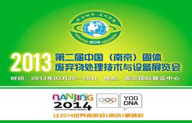 2013年第二届中国(南京)固体废弃物处理技术与设备展览会