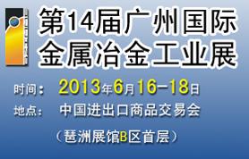 2013第十四届广州国际金属暨冶金工业展览会