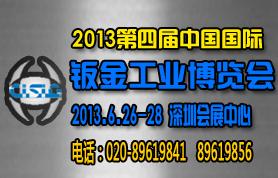2013年第四届中国国际钣金工业博览会