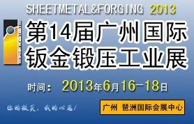 2013第十四届广州国际钣金、锻压工业展览会