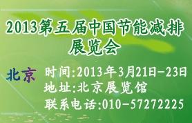 北京国际节能展---2013年第五届中国节能减排展览会