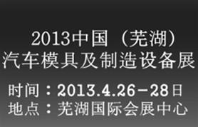 2013年中国(芜湖)汽车模具及制造设备展览会