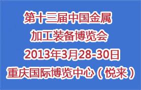 2013第十三届中国金属加工装备展览会