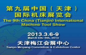 第九届中国(天津)国际机床展览会