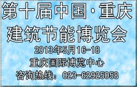 第10届中国(重庆)国际绿色建筑及建筑装饰博览会