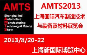 AMTS2013年上海国际汽车制造技术及装备与材料展览会