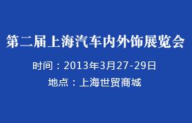 「AIEE2013」 第二届上海汽车内饰与外饰展览会