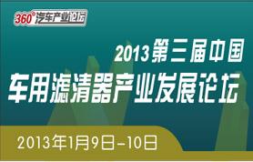 2013年第三届中国车用滤清器产业发展论坛