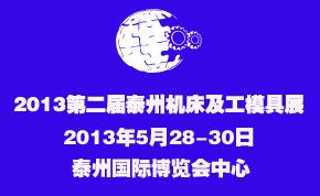 2013第二届中国(泰州)国际机床及工模具展览会