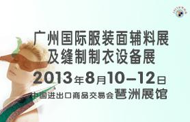 2013年广州国际缝制制衣设备展广州国际服装面辅料展览会