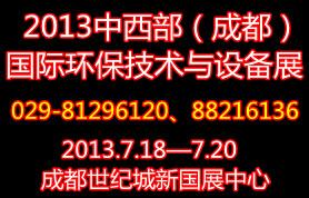 2013年中西部(成都)国际环保技术与设备展览会