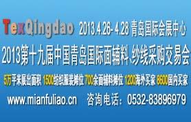 第十九届中国青岛国际面辅料、纱线采购交易会(春季)