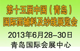 2013年第15届中国(青岛)国际面料、辅料及纱线展览会