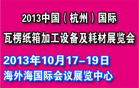 2013中国(杭州)国际瓦楞纸箱加工设备及耗材展览会