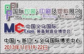 中国(义乌)国际包装、印刷及塑料工业展览会