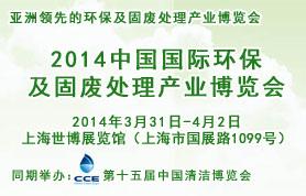 2014中国国际环保及固废处理产业博览会