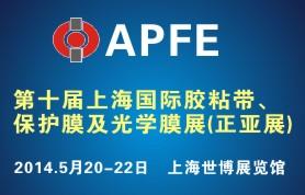 2014第十届上海国际胶粘带、保护膜及光学膜展览会