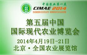 第五届中国国际现代农业博览会
