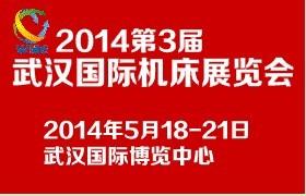 2014第三届武汉国际机床展