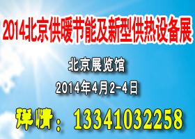 2014第四屆北京供暖節能及新型鍋爐展覽會