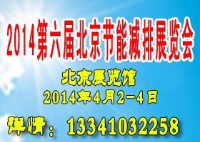2014第六届中国北京节能减排展览