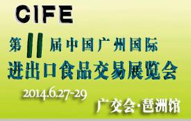 2014第十一届中国广州国际进出口食品交澳门威尼斯人览会