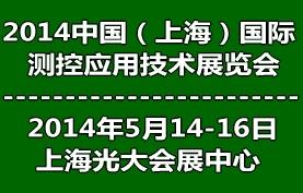 2014中国(上海)国际测控应用技术展览会