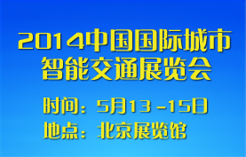 中国国际城市智能交通展览会