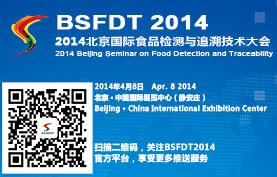 2014北京国际食品检测与追溯技术大会