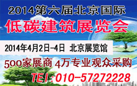 2014第六届北京国际低碳建筑展览会
