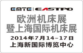 2014欧洲机床展暨上海国际机床展
