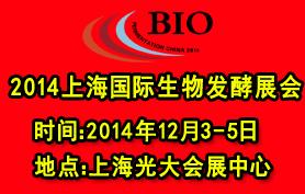 2014年上海国际生物发酵产品与技术装备展览会