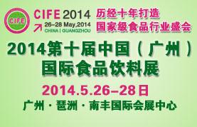 2014第十届中国(广州)食品饮料展